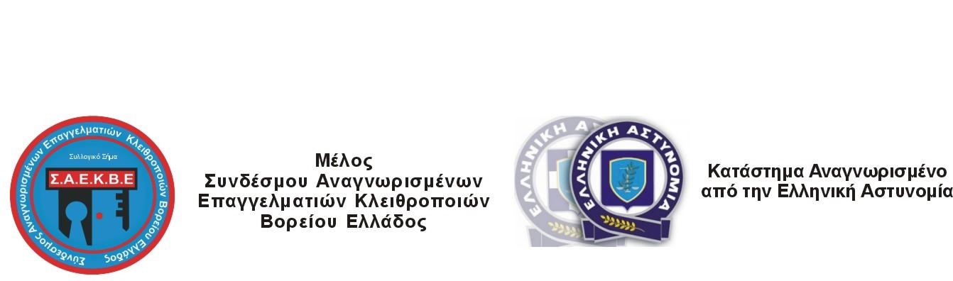 ΞΕ-ΚΛΕΙΔΩΣΟΥ 24 ΩΡΕΣ